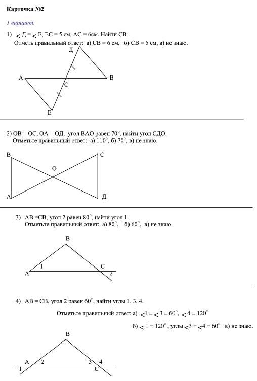 Упражнения по планиметрии на готовых чертежах. гдз