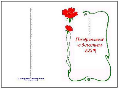 открытки в ворде: