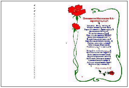 Создать открытку с днем рождения в ворде