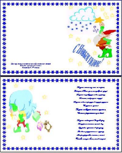 Поздравительная открытка в ворде 45