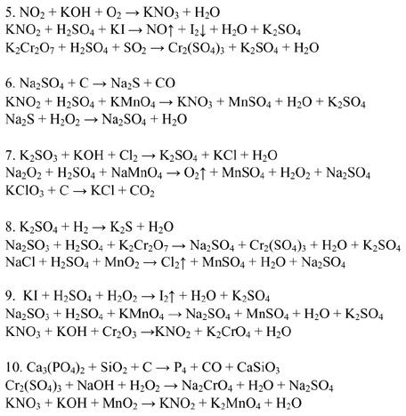 в уравнении реакции схема