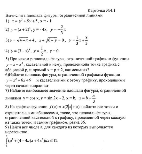 ответы на задачи повышенной трудности из учебника магарыча 8 кл