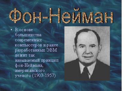 принцип фон Неймана,