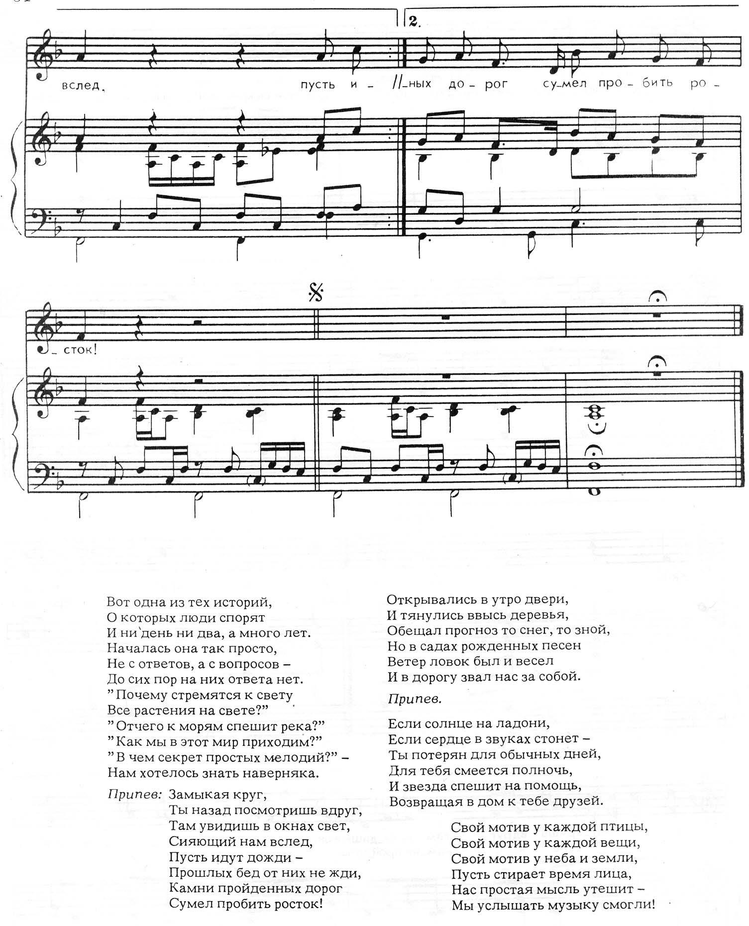 Стихи под музыку