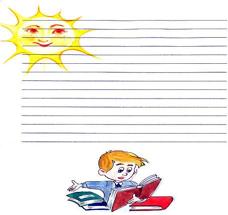Ответы на читательский дневник иду во 2 класс