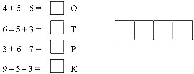 Математика 2 Класс Примеры