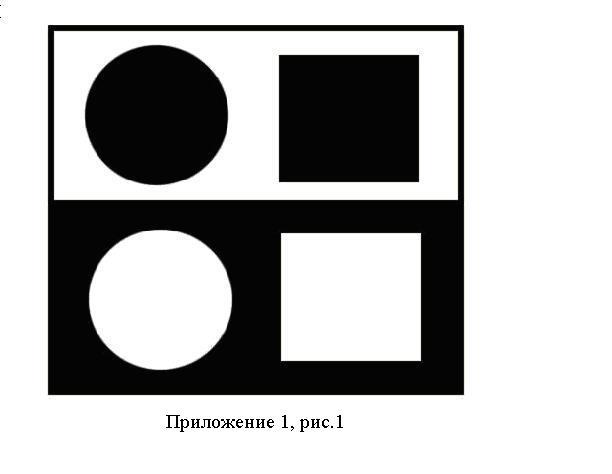 иллюзия изображения: