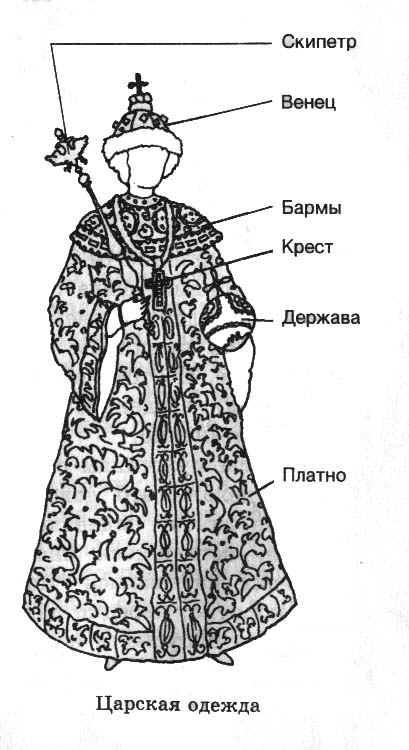Костюм Древнего Мира Книга