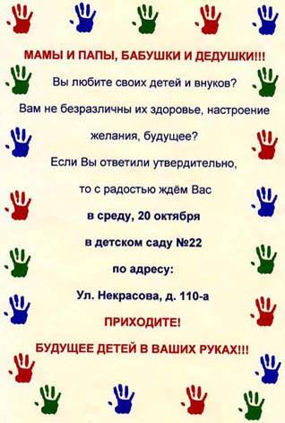приглашение на родительское собрание в детском саду в стихах