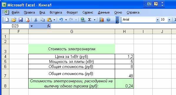 калькуляция цены реализации товара для таможни образец - фото 4