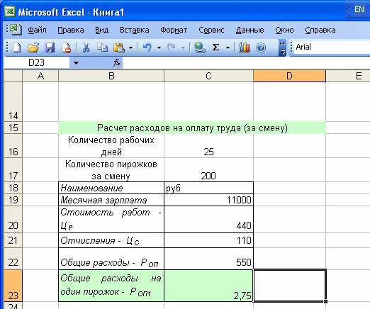 калькуляция цены реализации товара для таможни образец - фото 10