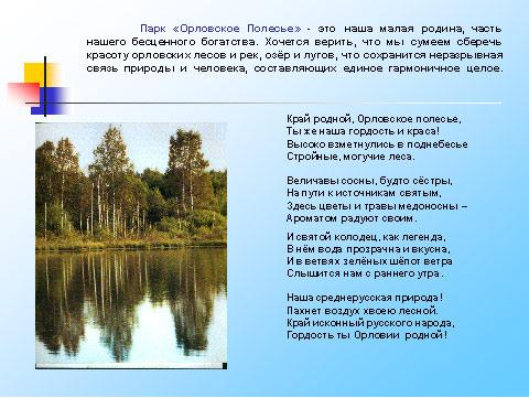 Доклад на тему природа в опасности