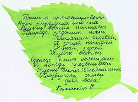 пальце стихи придуманные детьми про весну волею судеб алексей
