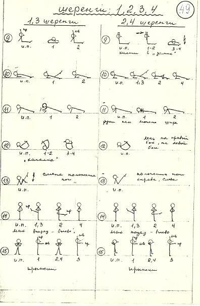 Пятьдесят комплексов общеразвивающих упражнений в графическом