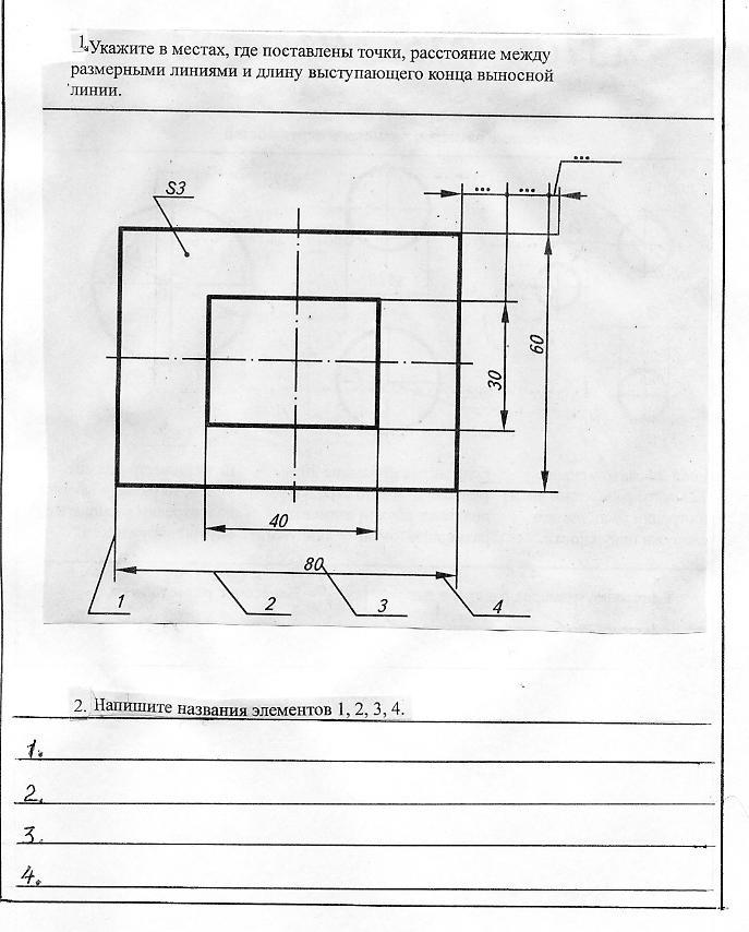 Решебник По Черчению 9 Класс Степакова Курцаева