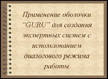 guru экспертная система: