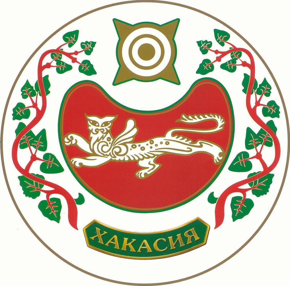 герб хакасии фото
