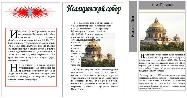 Шаблон Школьной Газеты