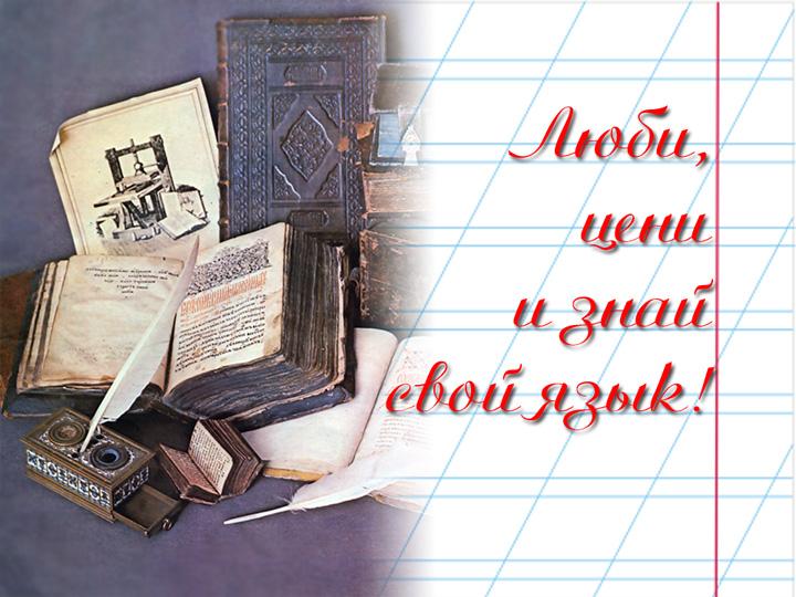 Урок русского языка во 2 м классе на