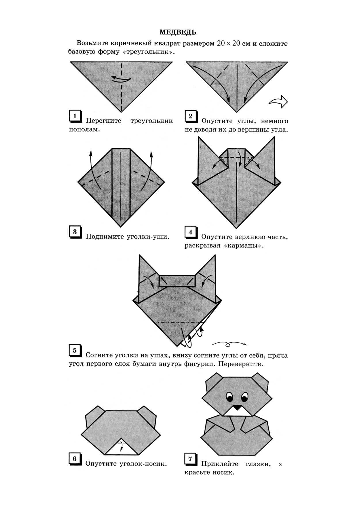 Как сделать оригами 4 класса