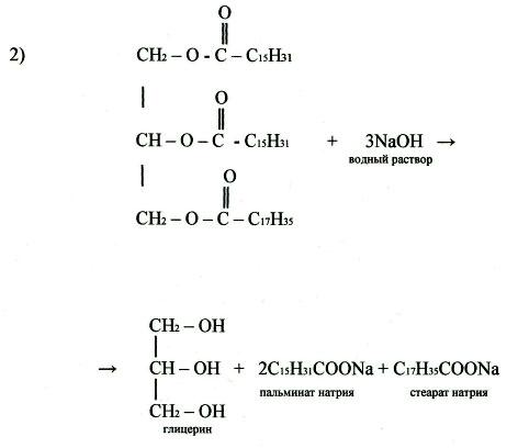 Гидролизу подвергаются сложные
