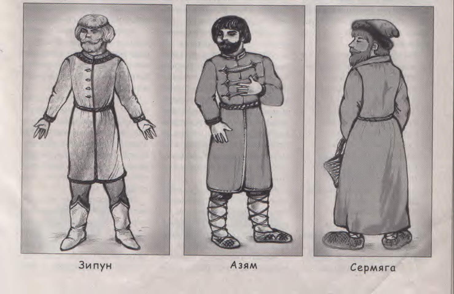 Картинка древних славян армяк для детей