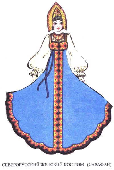 Русский народный костюм женский.