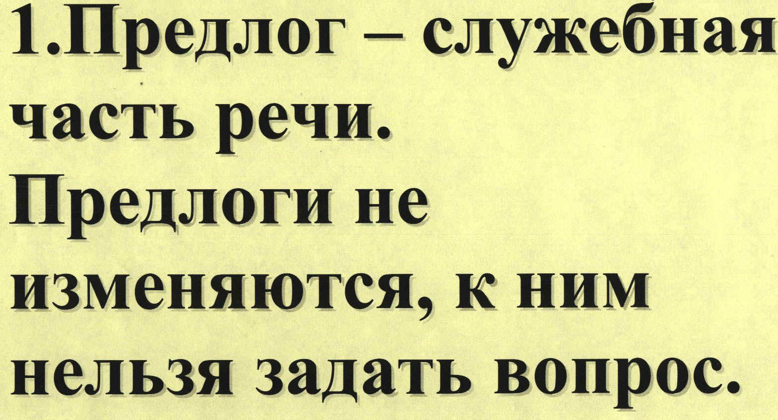 презентация русский язык омонимичные части речи 8 класс
