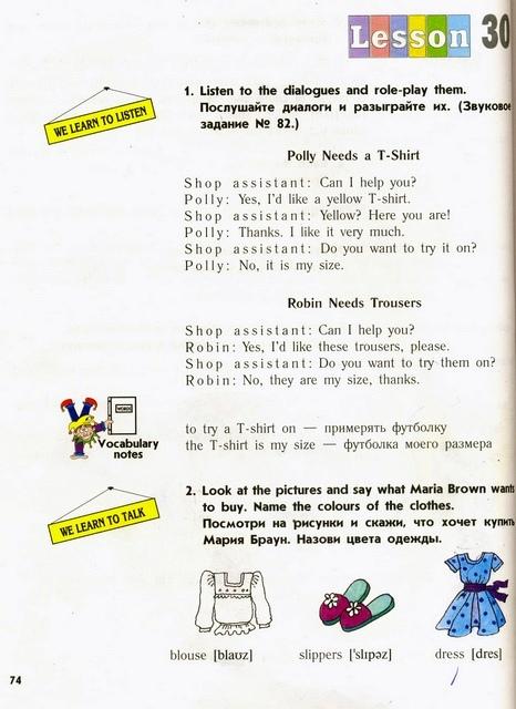 английский язык диалог про покупку билетов Термобелье флис