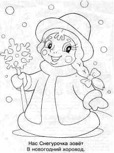 Снегурочка раскраска для малышей - 1