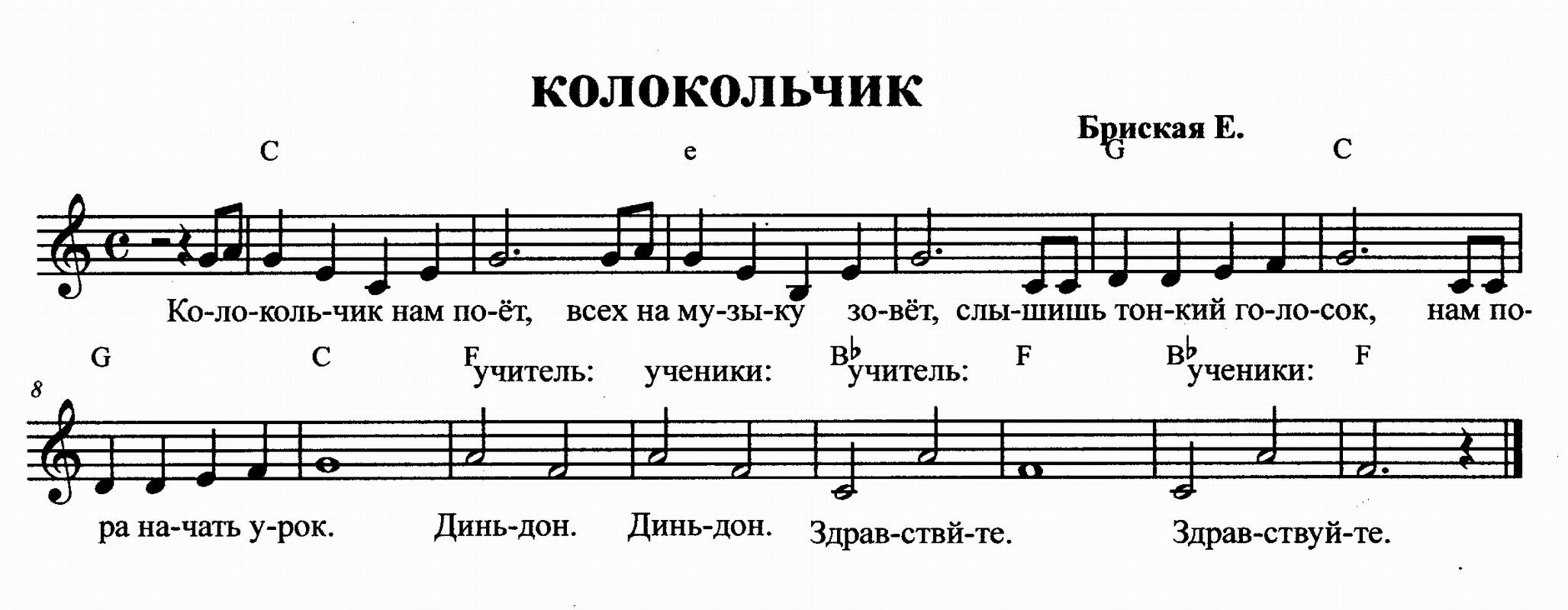песня колокольчик динь динь слушать текст