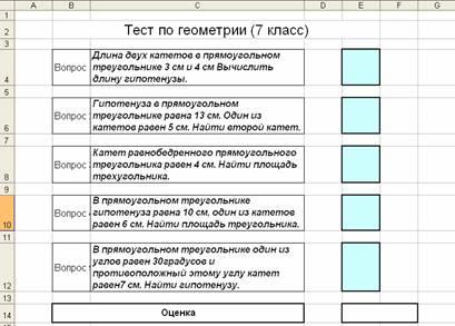 Учащиеся отвечают на вопросы теста и