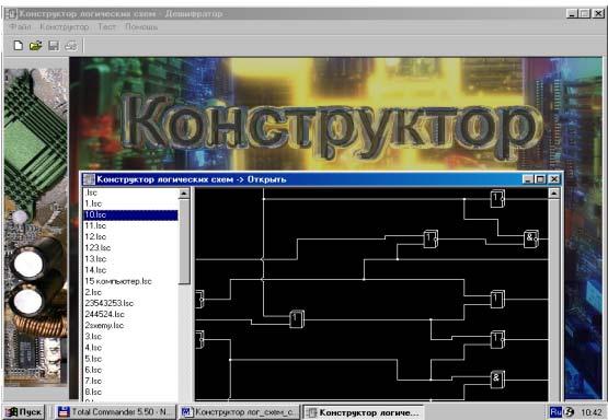 программа для построения логических схем - фото 11