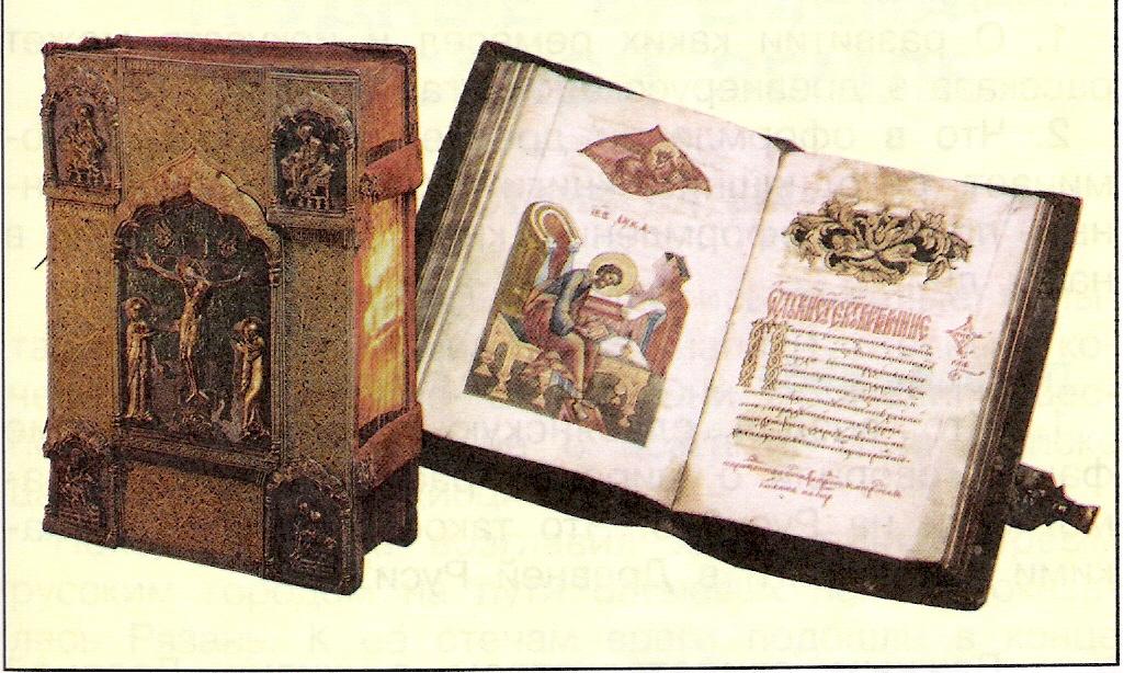 первая печатная книга на руси фото