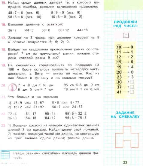за 3 класс по математике: