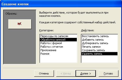 access закрыть форму: