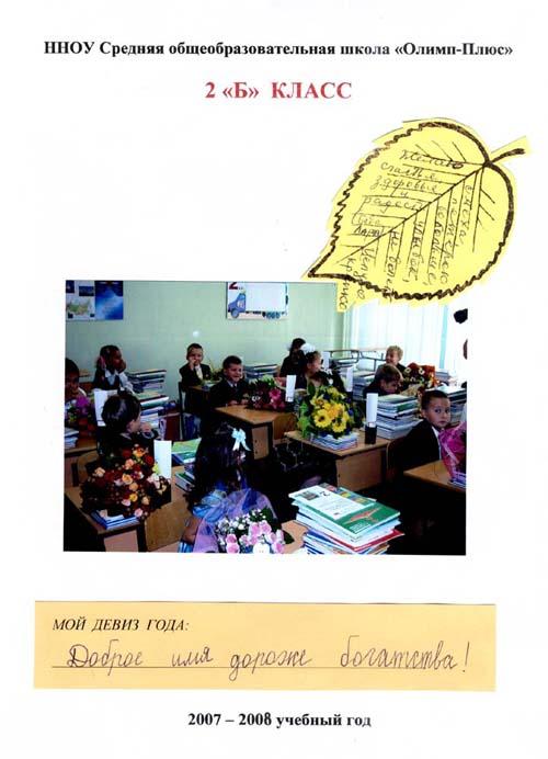 Создания портфолио в начальной школе