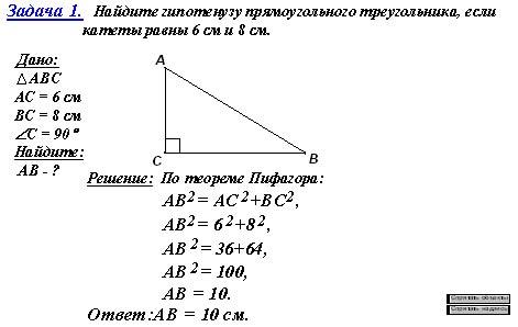катет и гипотенуза треугольника фото