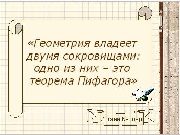 Теорема Пифагора Презентация