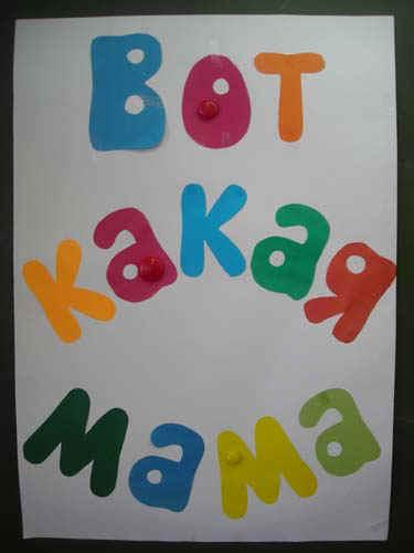 "Плакат ""вот какая мама"" дети хором"