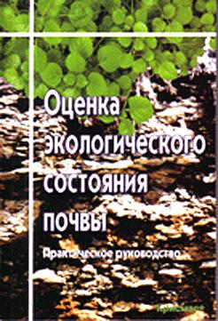 Оценка Экологического Состояния Почвы. Практическое Руководство