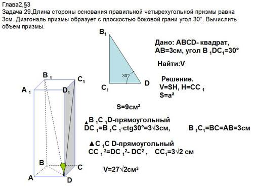 Задачи объем призмы с решением как решить обратную задачу по математике 2 класс