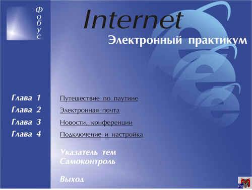 Практическая работа по информатике интернет