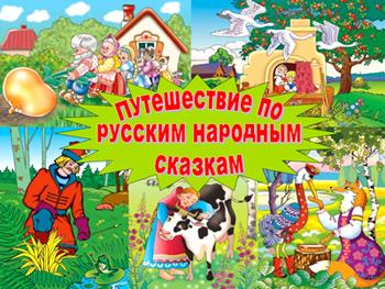 Русские народные сказки о животных, сказка собака, про
