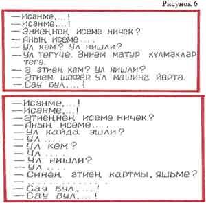 Диалог Знакомства На Татарском
