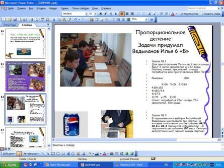 презентация математического кружка школьного 5-9 классы