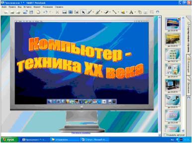Й слайд компьютер – техника xx века