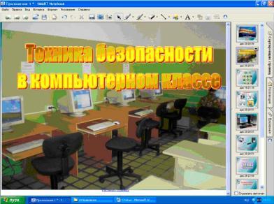По теме компьютер — техника xx века