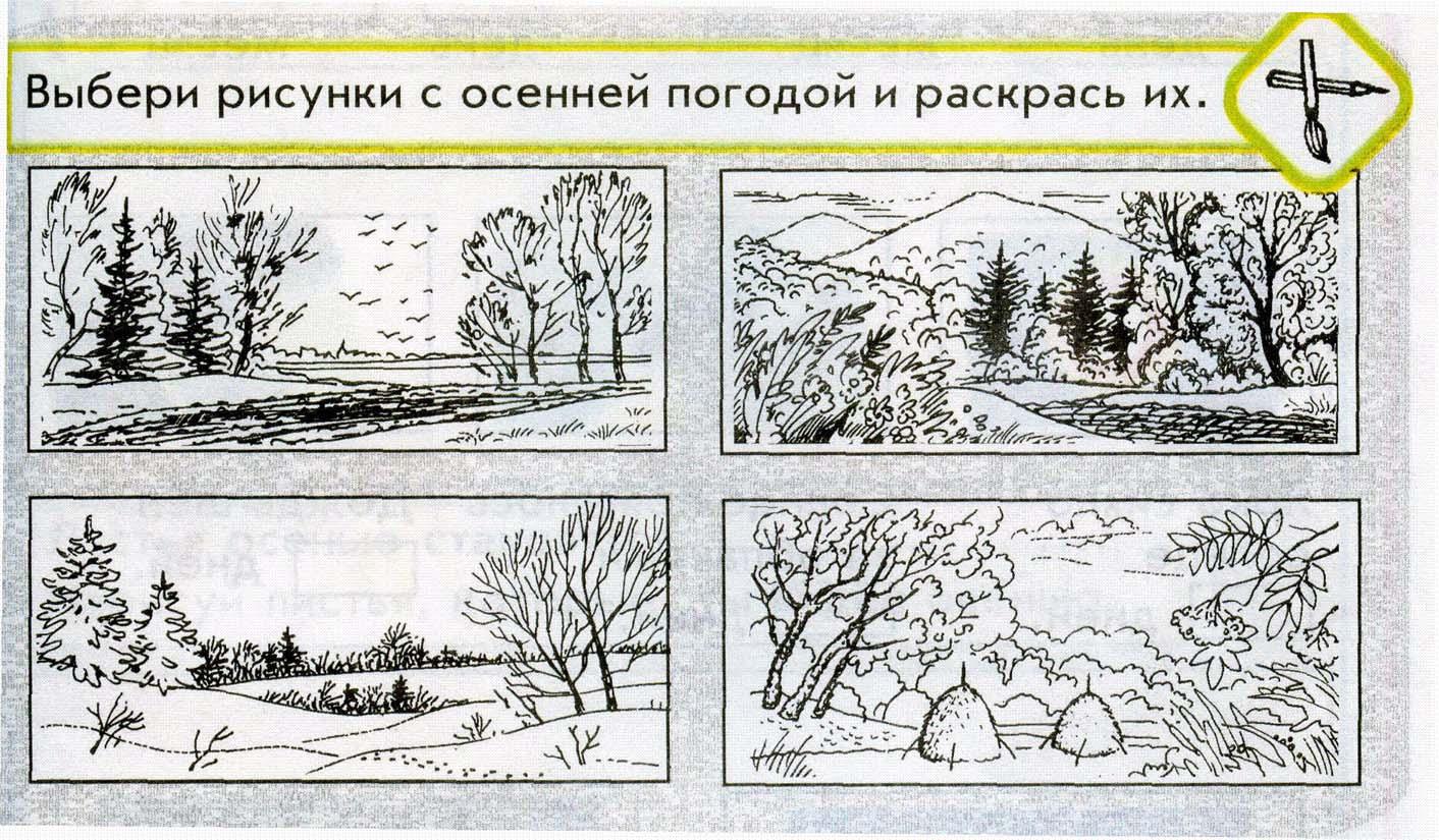 Время года рисунок детский карандашом