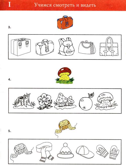 Коррекционная Программа Для Дошкольников Память